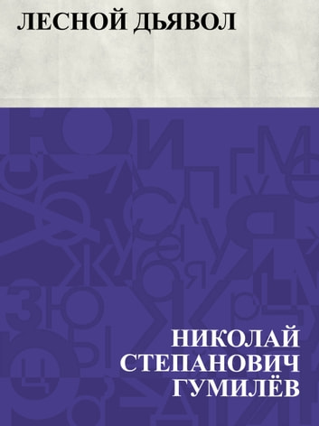 Лесной дьявол ebook by Николай Гумилёв
