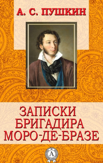 Записки бригадира Моро-де-Бразе ebook by А.С. Пушкин
