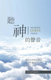 Hearing God's Voice Chinese Version ebook by Kobo.Web.Store.Products.Fields.ContributorFieldViewModel