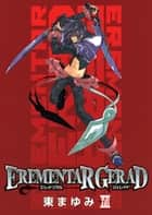 EREMENTAR GERAD / 17 ebook by 東まゆみ