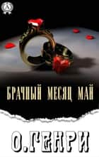 О. Генри - Брачный месяц Май ebook by О. Генри, Владимир Азов