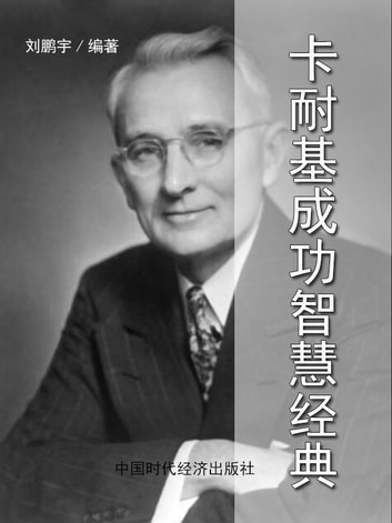 卡耐基成功智慧经典 ebook by 劉鵬宇