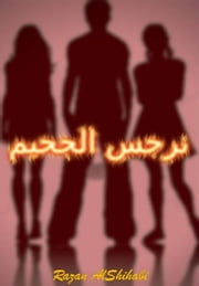 نرجس الجحيم ebook by Razan AlShihabi