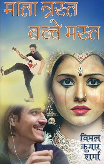 Mata Trast Bachhe Mast ebook by Vimal Kumar Sharma