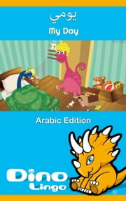 يومي ebook by Dino Lingo