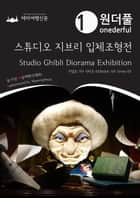 Onederful Studio Ghibli Diorama Exhibition: Kidult 101 Series 03 ebook by Badventure Jo, MyeongHwa