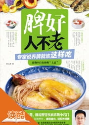 Be Younger with the Healthy Spleen: the Expert Teaches You Protect Spleen by Eating (Ducool High Definition Illustrated Edition) ebook by Tian Yuanxiang