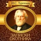 A Hunter's Sketches [Russian Edition] audiobook by Ivan Turgenev