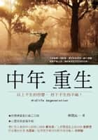 中年重生 - 以上半生的智慧,得下半生的幸福 ebook by 林凱沁