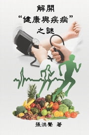 "The Mystery of Health and Disease (Traditional Chinese Edition) - 解開""健康與疾病""之謎 電子書 by Hong Son Cheung, 張洪聲"