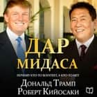 Midas Touch: Why Some Entrepreneurs Get Rich-And Why Most Don't [Russian Edition] audiobook by Donald J. Trump, Robert T. Kiyosaki