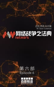 netwars - The Code 6 (Chinese) - Thriller ebook by M. Sean Coleman