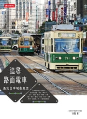 追尋路面電車:遇見日本城市風景 ebook by 余風