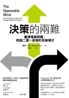 決策的兩難:釐清複雜問題,跨越二選一困境的思維模式 - The Opposable Mind: How Successful Leaders Win Through Integrative Thinking 電子書 by 羅傑‧馬丁(Roger Martin), 馮克芸