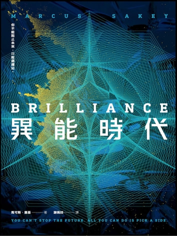 異能時代 - Brilliance ebook by 馬可斯.塞基(Marcus Sakey)