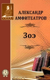 Зоэ ebook by Александр Амфитеатров