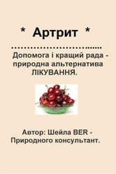 * ARTHRITIS * HELP and BEST ADVICE - NATURAL ALTERNATIVE. UKRAINIAN Edition. Written by SHEILA BER. ebook by SHEILA BER