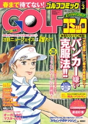 GOLFコミック 2015年3月号 ebook by GOLFコミック編集部