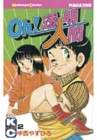 Oh!透明人間 - 2巻 ebook by 中西やすひろ