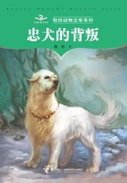 The Betray of The Loyal Dog ebook by Mu Ling