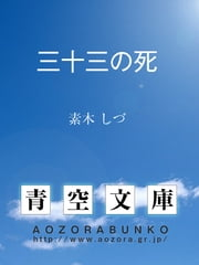 三十三の死 ebook by Kobo.Web.Store.Products.Fields.ContributorFieldViewModel
