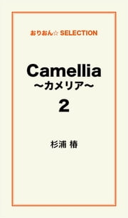 Camellia ~カメリア~2 ebook by 杉浦 椿