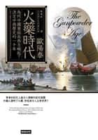 火藥時代: 為何中國衰弱而西方崛起? 決定中西歷史的一千年 - The Gunpowder Age: China, Military Innovation, and the Rise of the West in World History 電子書 by 歐陽泰 Tonio Andrade
