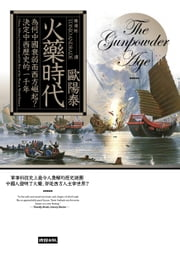 火藥時代: 為何中國衰弱而西方崛起? 決定中西歷史的一千年 - The Gunpowder Age: China, Military Innovation, and the Rise of the West in World History ebook by 歐陽泰 Tonio Andrade