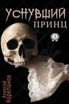 Уснувший принц ebook by Алексей Корепанов