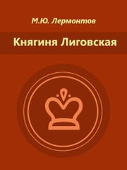 Княгиня Лиговская ebook by М.Ю. Лермонтов