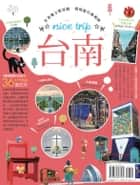 台南nice trip ebook by 陳婷芳