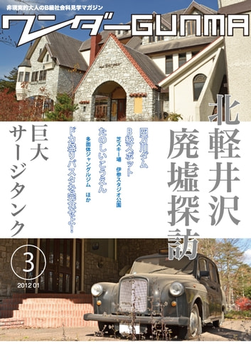 ワンダーGUNMA3 ebook by wondergunma