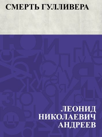 Смерть Гулливера ebook by Леонид Андреев