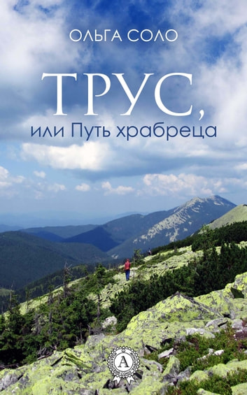 Трус, или Путь храбреца ebook by Ольга Соло