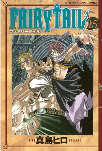 FAIRY TAIL - 15巻 ebook by 真島ヒロ