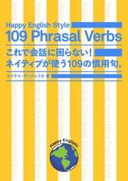 109の慣用句 - 109 Phrasal Verbs Japanese Translation ebook by Michael DiGiacomo
