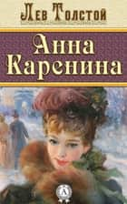 Анна Каренина ebook by Лев Толстой