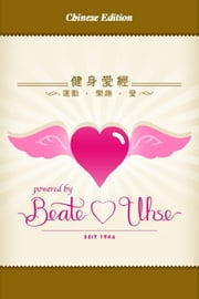 健身 愛經 ebook by My Media Concepts
