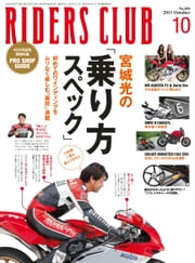RIDERS CLUB 2011年10月号 No.450 ebook by