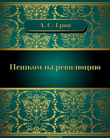 Пешком на революцию ebook by Александр  Степанович  Грин
