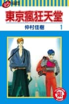 東京瘋狂天堂 (1) ebook by 仲村佳樹