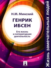 Генрик Ибсен. Его жизнь и литературная деятельность ebook by Минский Н.М.