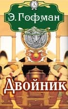 Двойник ebook by Э. Гофман