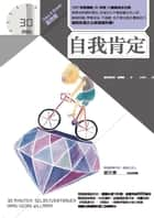 自我肯定(Take A Break 30分鐘高效能) - 30 Minuten: Selbstvertrauen ebook by 漢斯葛奧格.威爾曼(Hans-Georg Willmann)