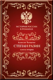 Разин Степан. Книга вторая. ebook by Чапыгин, Алексей