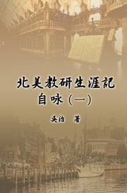 My Teaching and Research Career at U.S. Naval Academy and the Johns Hopkins University (Part One) - 北美教研生涯記自咏(一) 電子書 by Chih Wu, 吳治