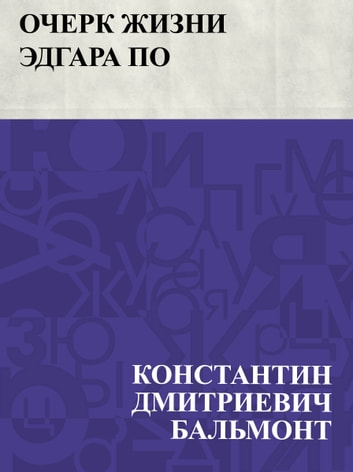 Очерк жизни Эдгара По ebook by Константин Бальмонт