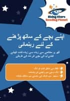 Reading Planet  [Urdu] Guide to Reading with your Child ebook by Abigail Steel
