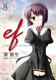 ef-a fairy tale of the two.(8) ebook by 雅 樹里,御影・鏡遊