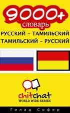 9000+ словарь русский - тамильский ebook by Гилад Софер